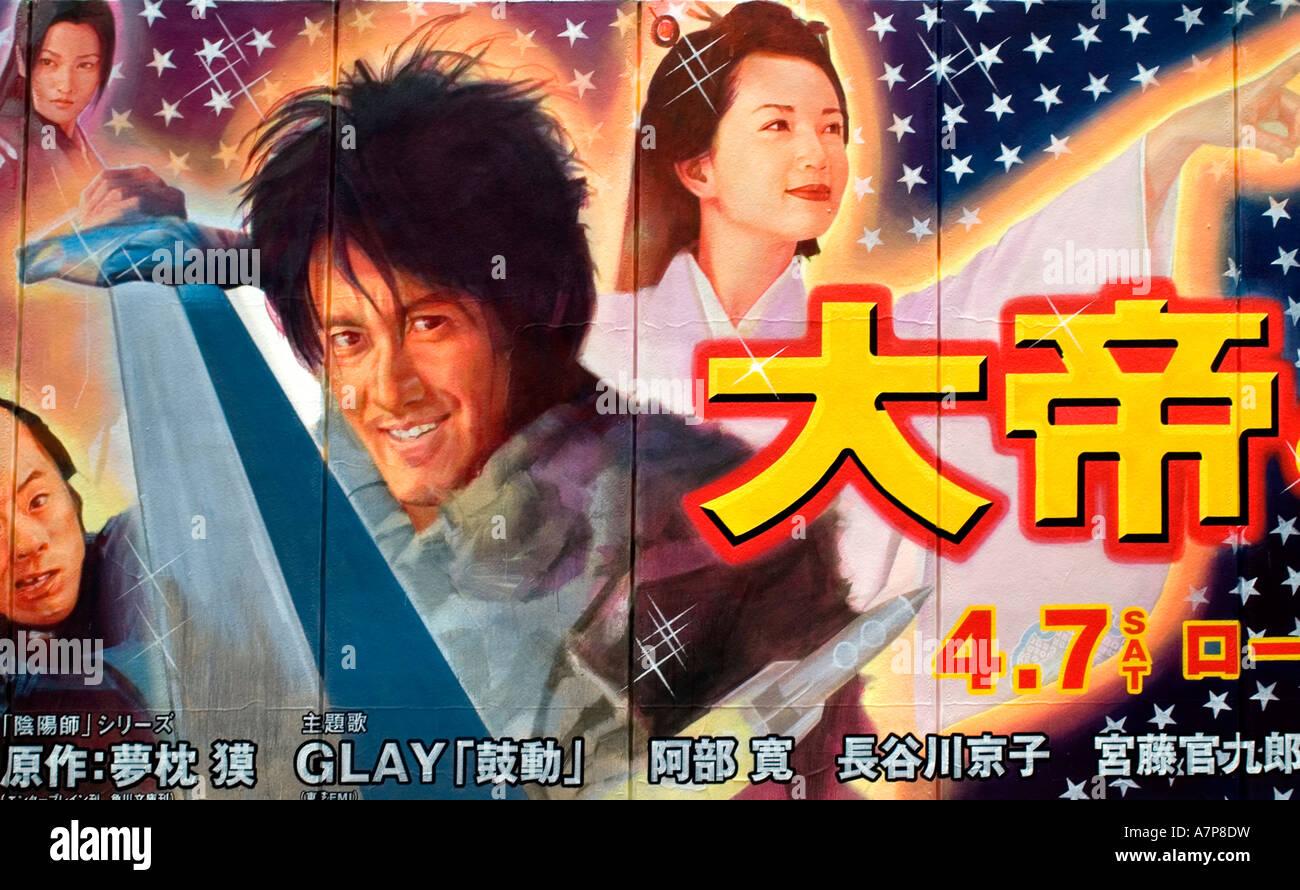 Japan cinema show film picture movie movies - Stock Image