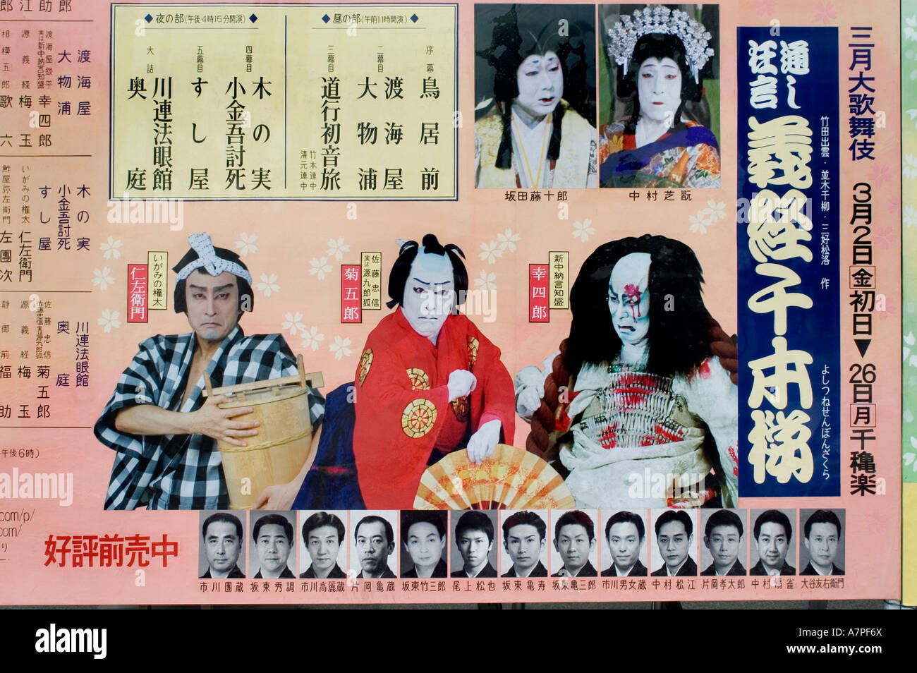 Tokyo Kabuki za in Ginza Theater  actor player act theatre scene stage - Stock Image