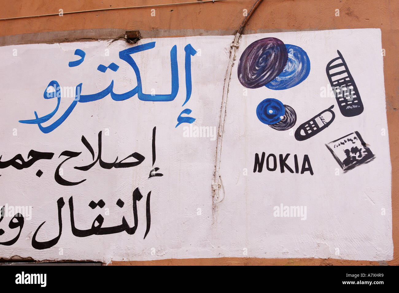 Funny Humorous Nokia Mobile Phone Advert Or Advertising On The Wall Stock Photo Alamy