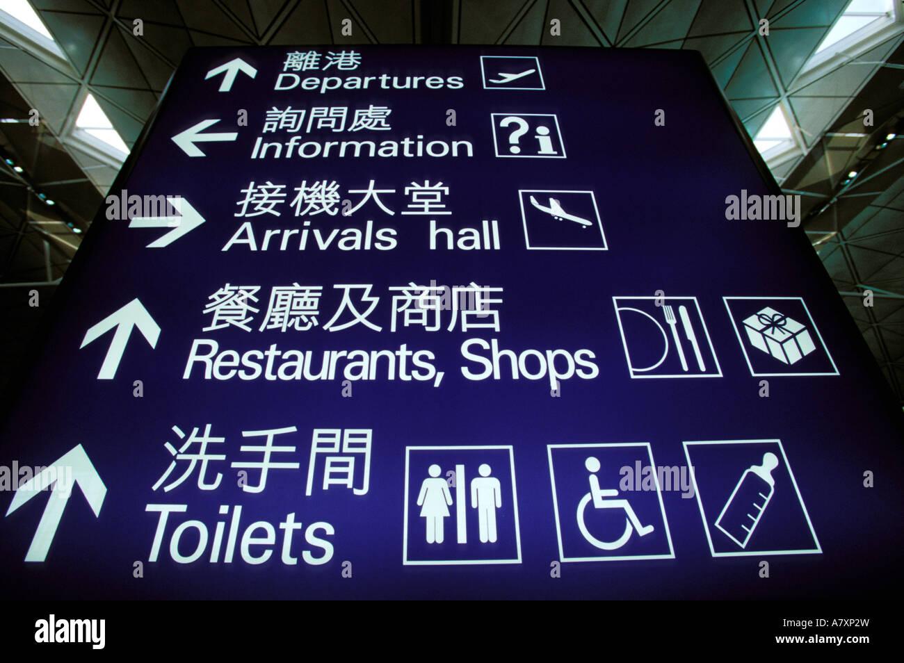 Asia, China, Hong Kong, Lantau Island. Chek Lap Kok Airport, main terminal signage - Stock Image