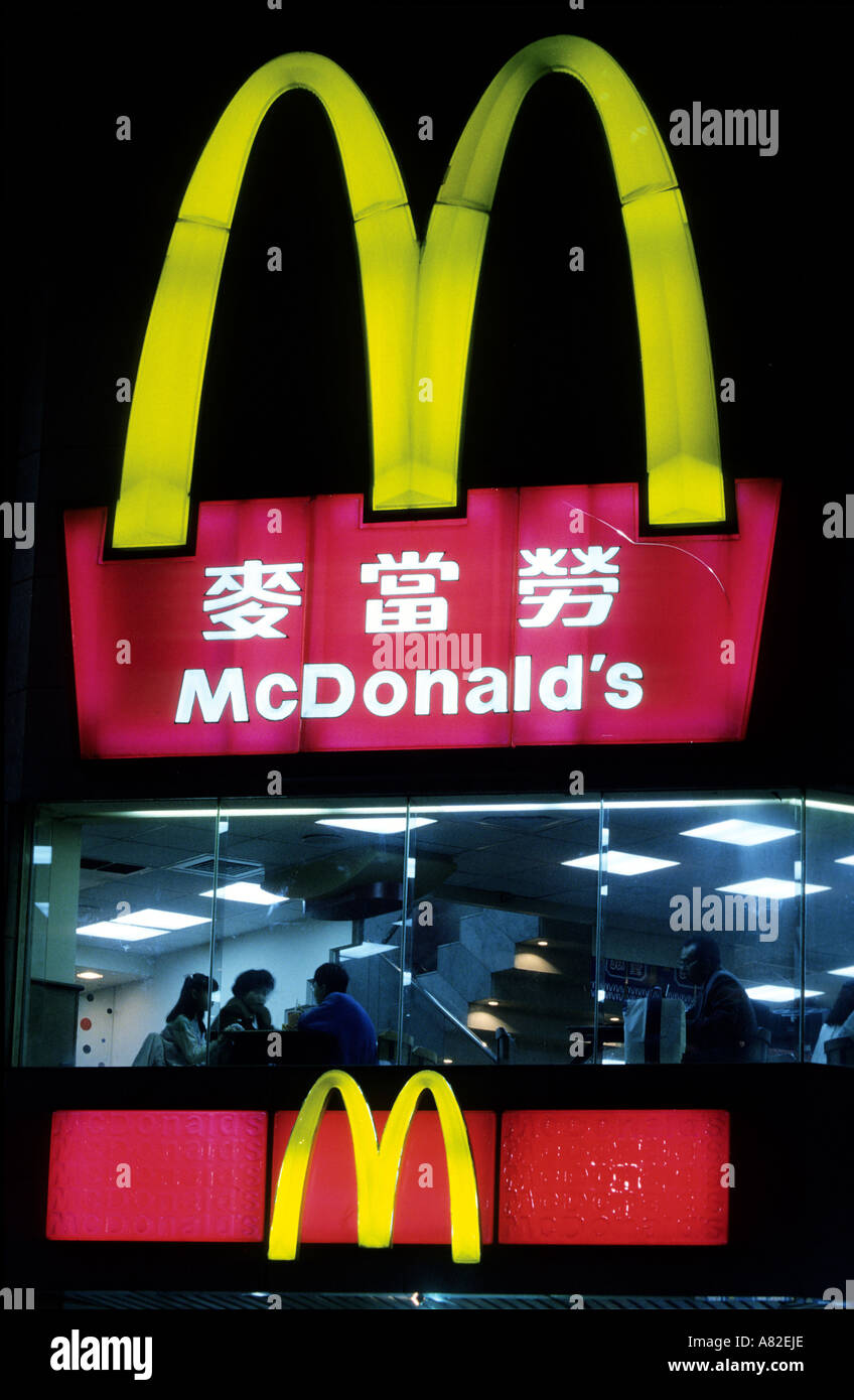 Taiwan, Taipeh, Mac Donald's - Stock Image