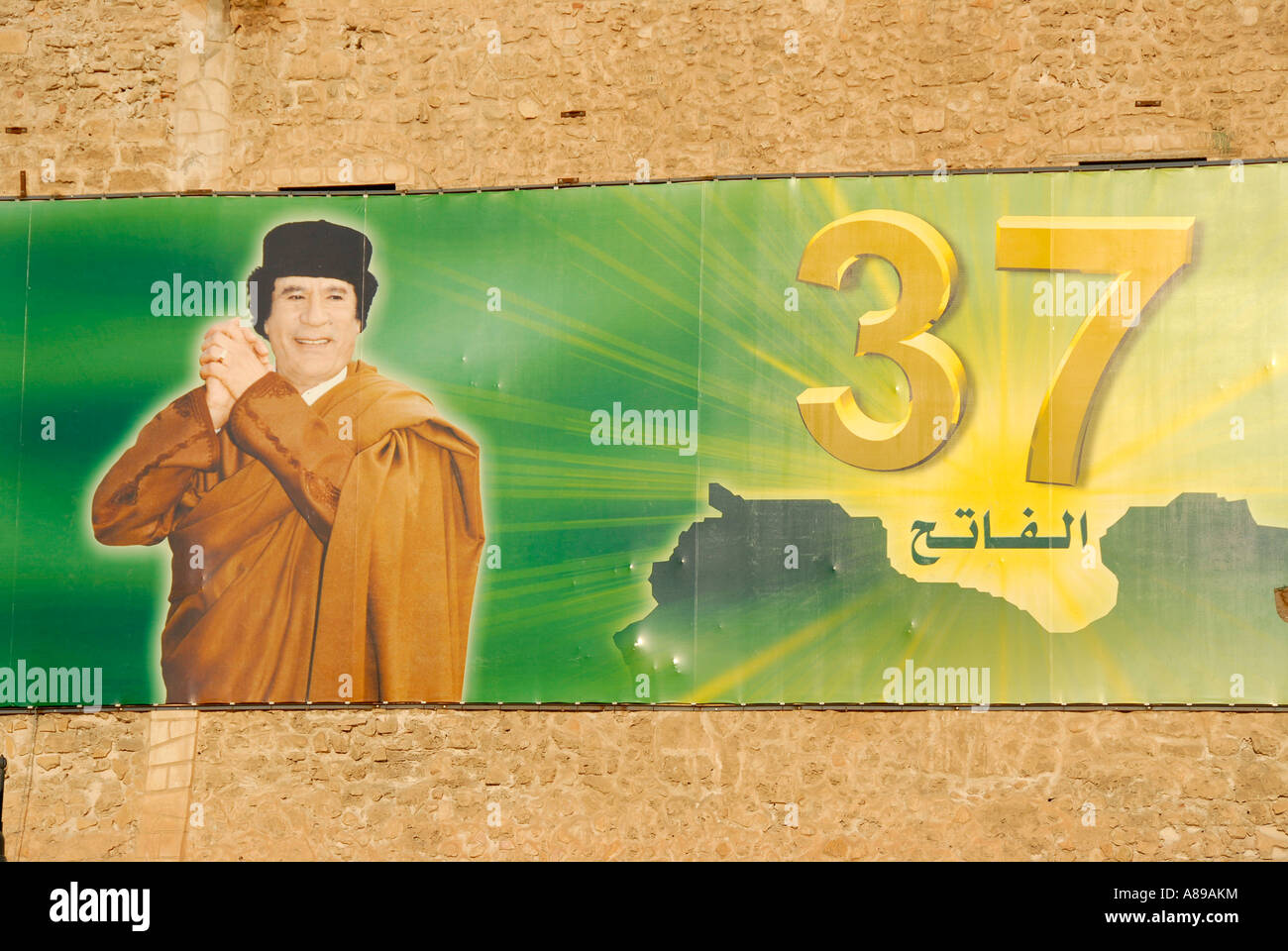 Bill of Muammar al Gaddafi as victor since 37 years Green Square Tripolis Libya - Stock Image
