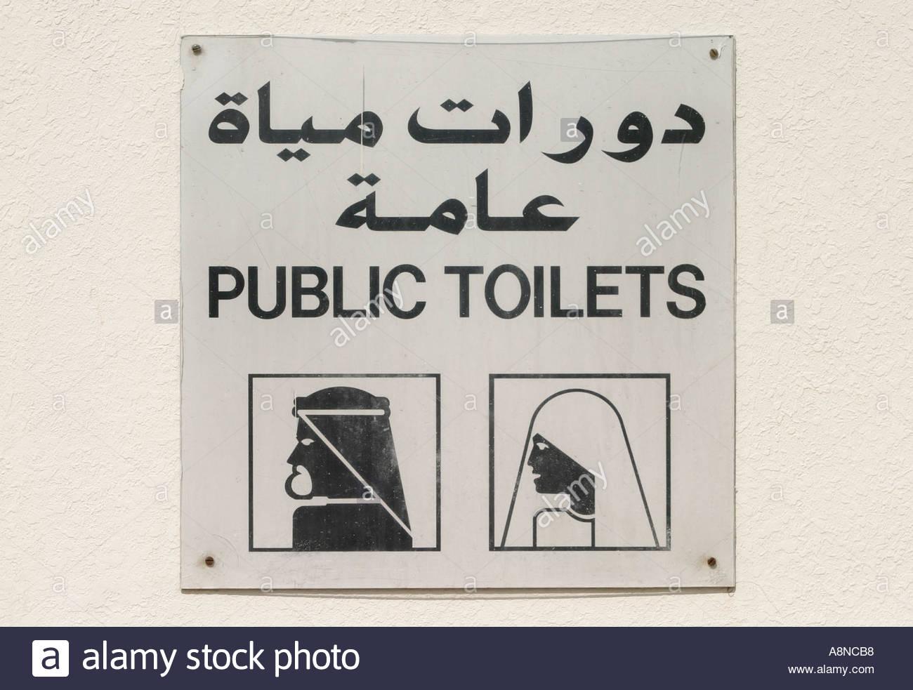 Arabic mature in toilets