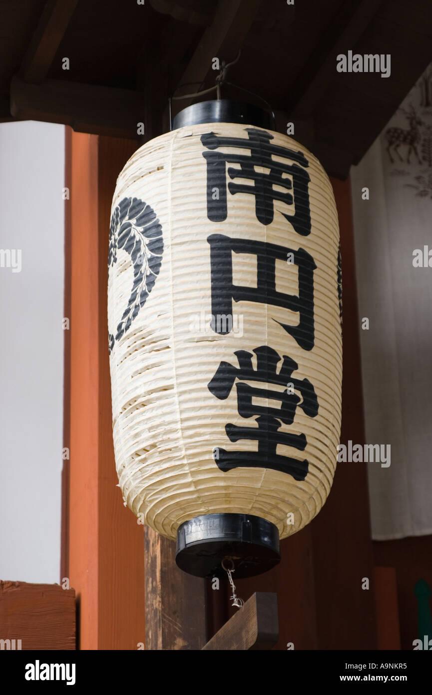 japanese paper lantern in front of nanen do at kofukuji temple nara