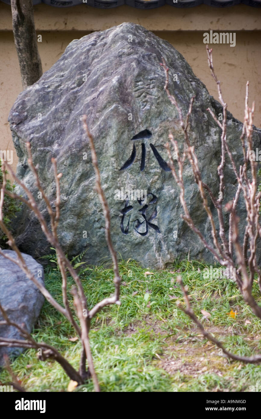 Japanese kanji characters engraved on a rock at Korin-in, which is a subtemple of Daitokuji Temple, Kyoto, JapanStock Photo