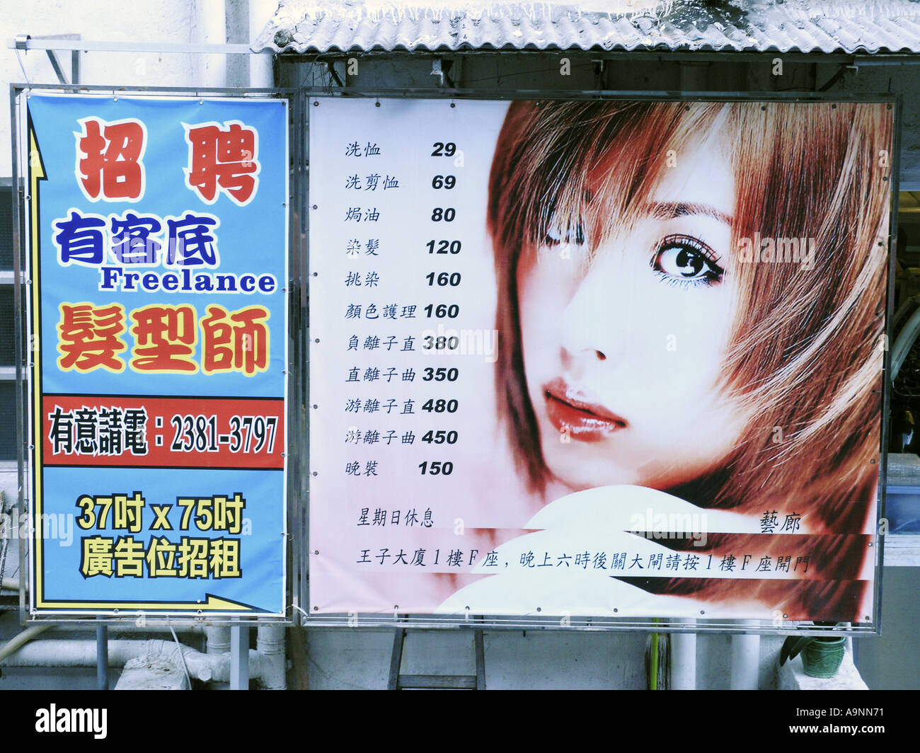 Wanted sign symbol employ employment salon frisuer Mongkok Kowloon Hong Kong china chinese asia asian life price list - Stock Image