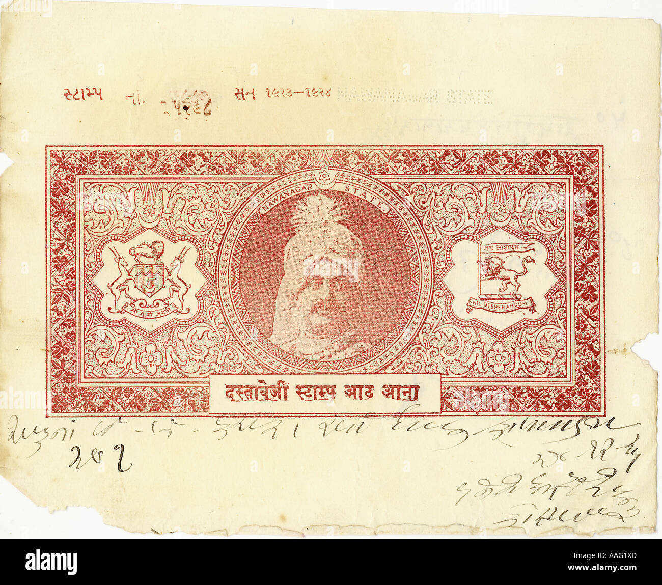 DDR78447 Stamp Paper old antique vintage 24 december 1925 Nawanagar or Jamnagar Saurashtra Gujarat India - Stock Image