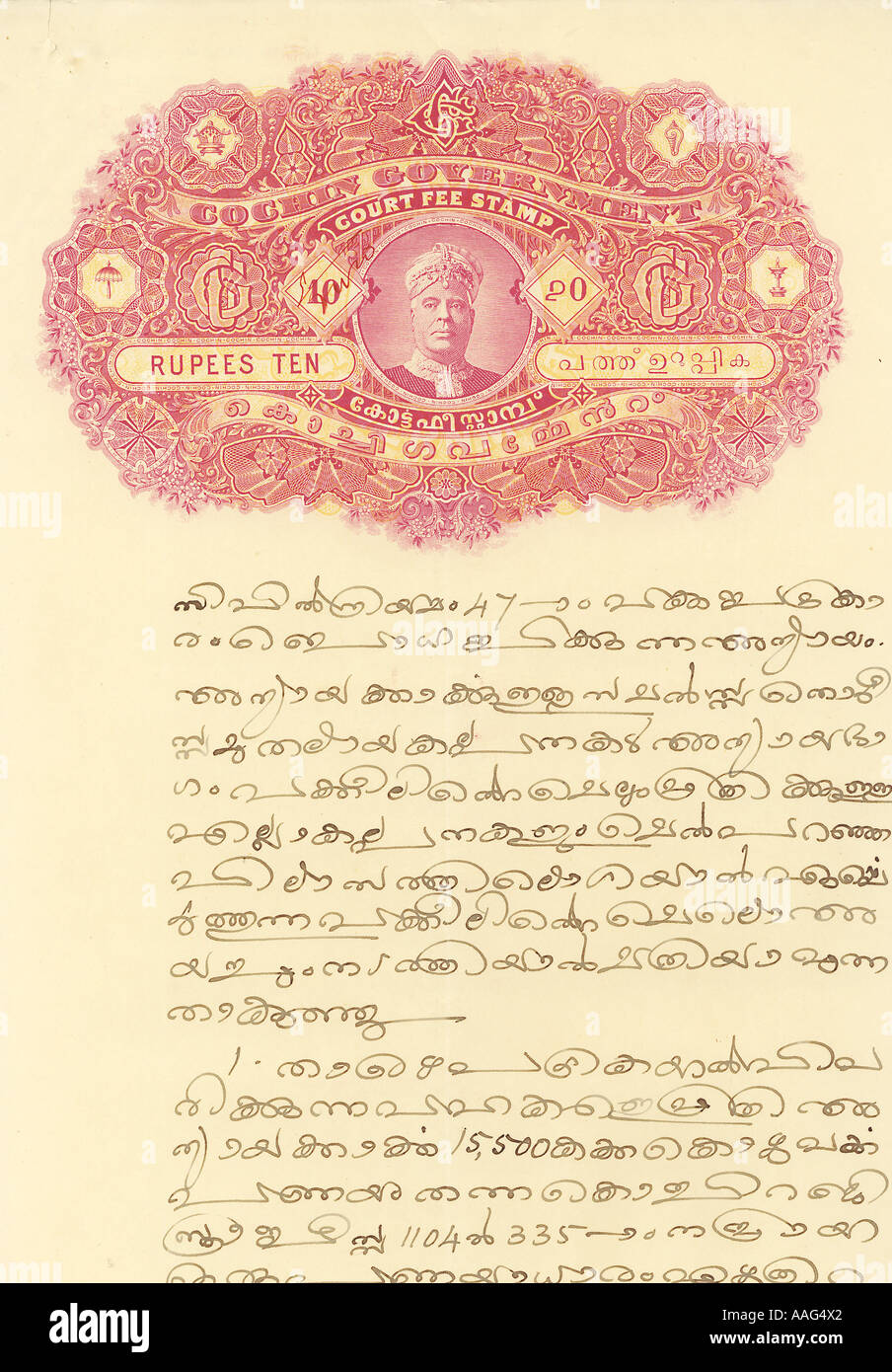 DDR78407 Court Fee Stamp Paper Rupees Ten Mid 20th Century Cochin Government India