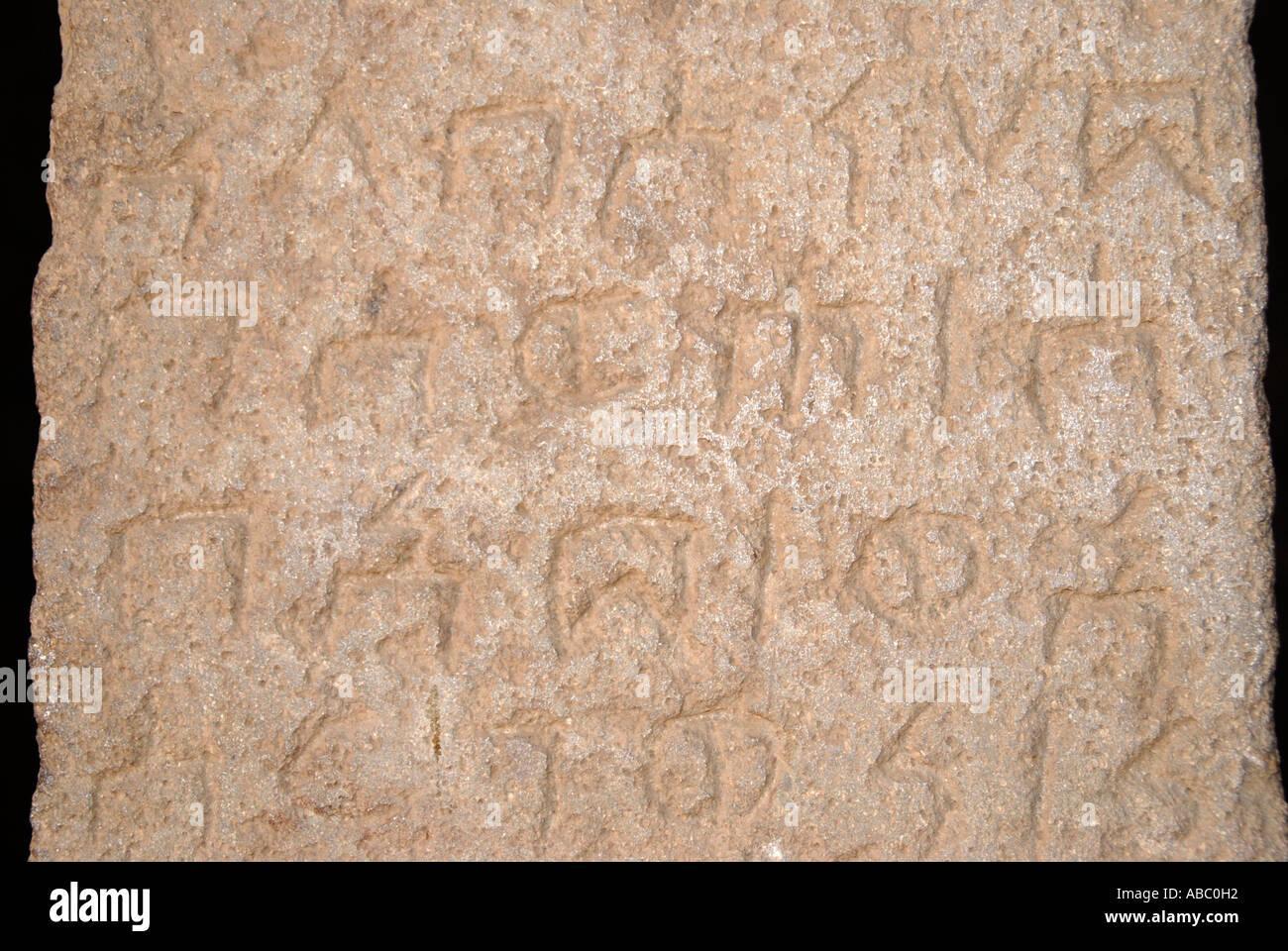 Ezana-stele with ancient script in Ge'ez Axum Ethiopia - Stock Image