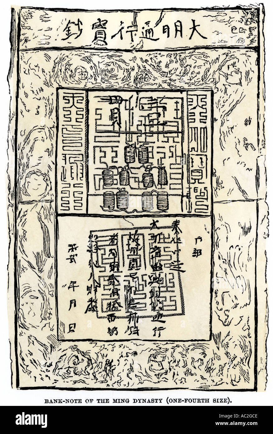 Paper bank note of the Ming Dynasty China. Woodcut with a watercolor wash - Stock Image