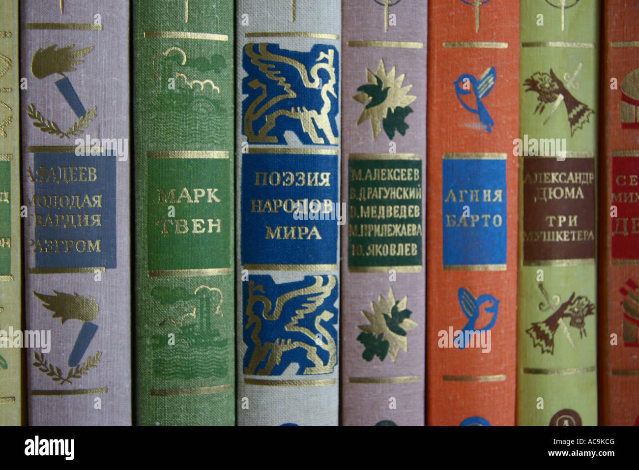 Books in Russian, Yerevan, Armenia - Stock Image