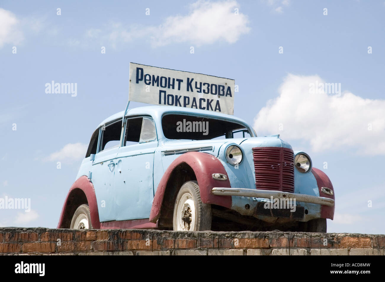 Automobile display sign in Georgievsk in the North Caucasus of South Western Russia. - Stock Image