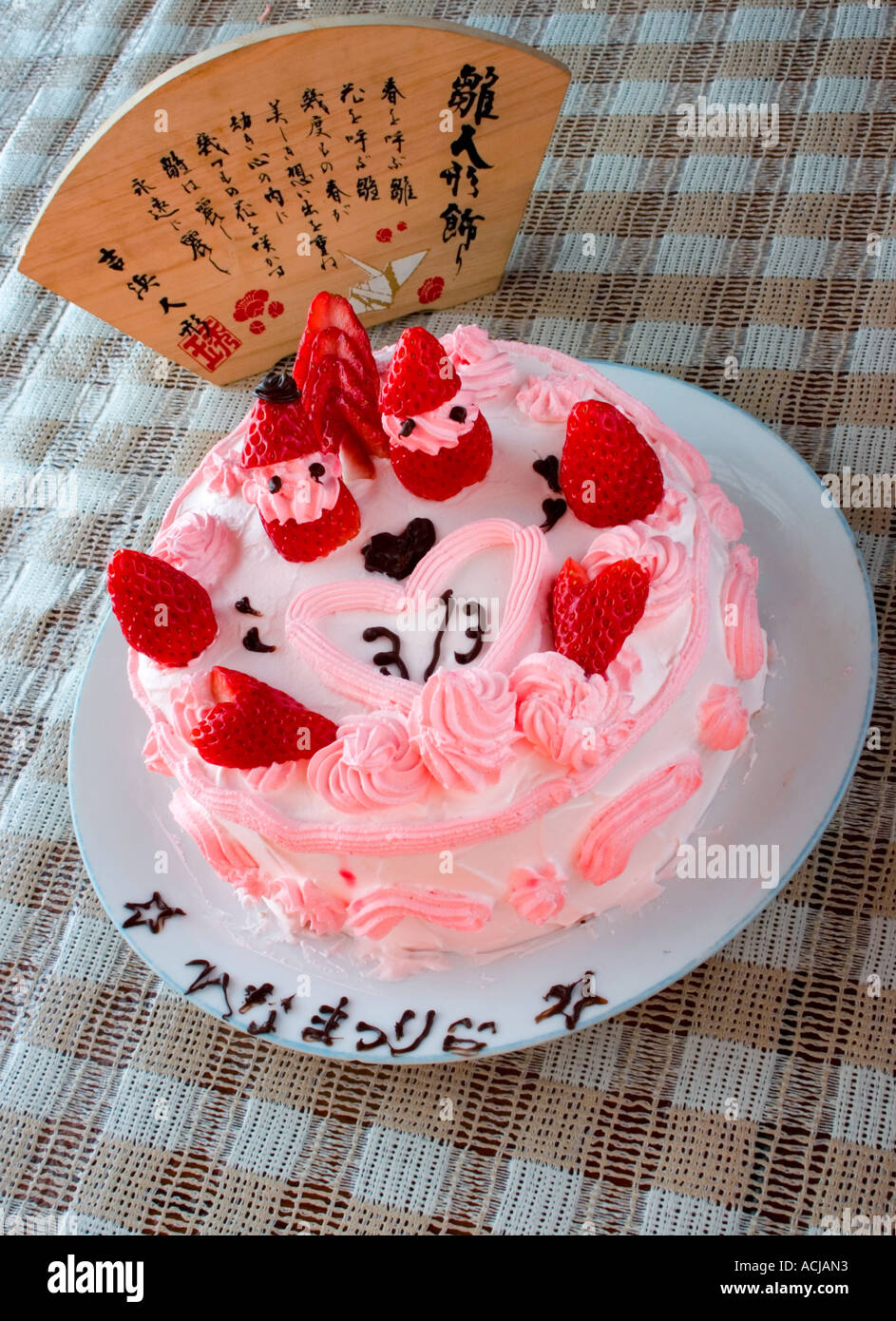 A Japanese strawberry birthday cake Stock Photo: 7524818 - Alamy
