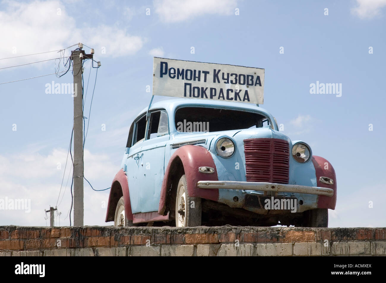 Automobile car sign in Georgievsk in the North Caucasus of South Western Russia. - Stock Image