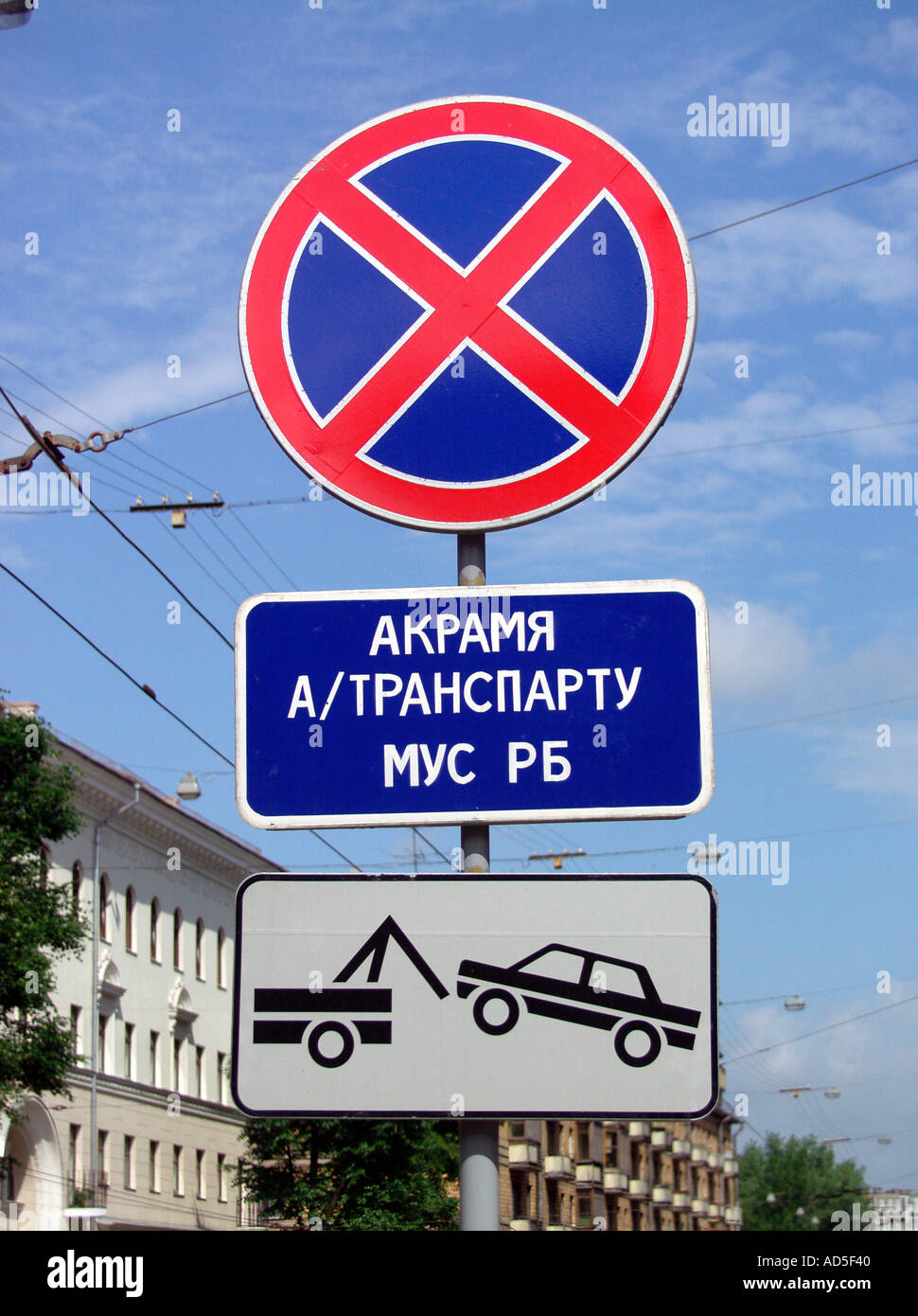 Traffic control signs, no stopping, tow away zone, downtown Minsk Belarus - Stock Image