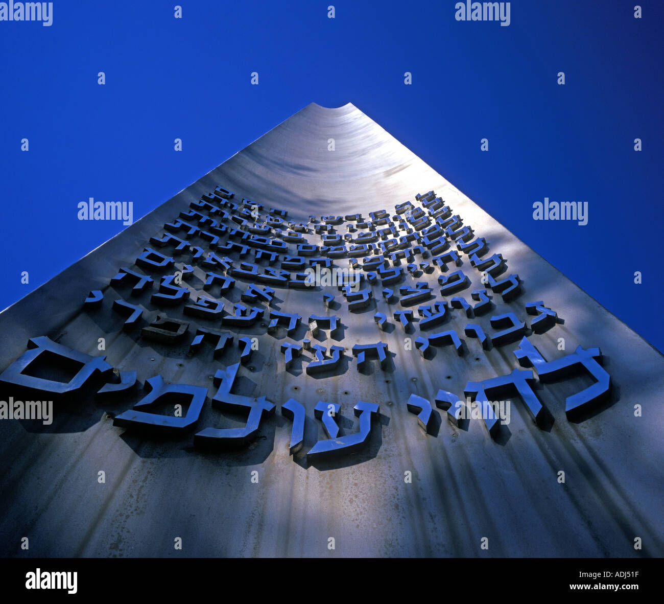 Pillar of Heroism at the Holocaust Museum Yad Vashem, Jerusalem, Israel Stock Photo