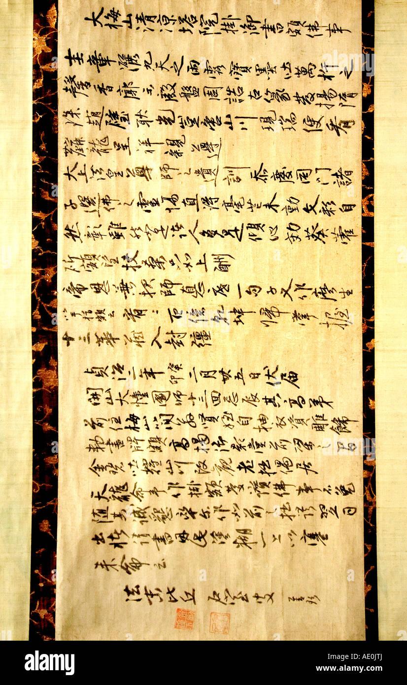 Word giving Clue to Zen Enlightenment by Sekisitsu Zenkyu 1294 1389 Nanbokucho period Ink on paper 1363 Japan Museum - Stock Image