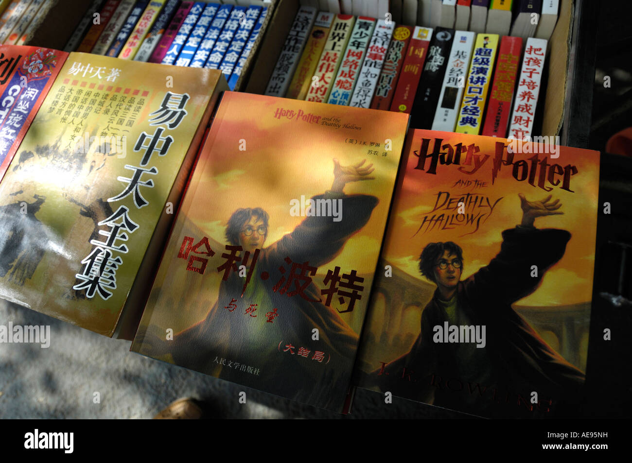 Fake Harry Potter books for sale on a Beijing street 17 Aug 2007 - Stock Image