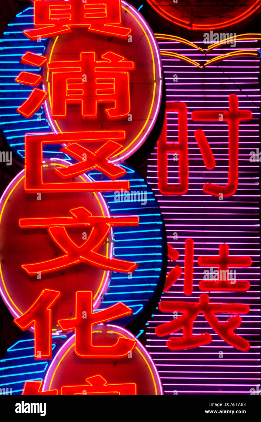 Neon shop signs on Nanjing Road in Shanghai China - Stock Image