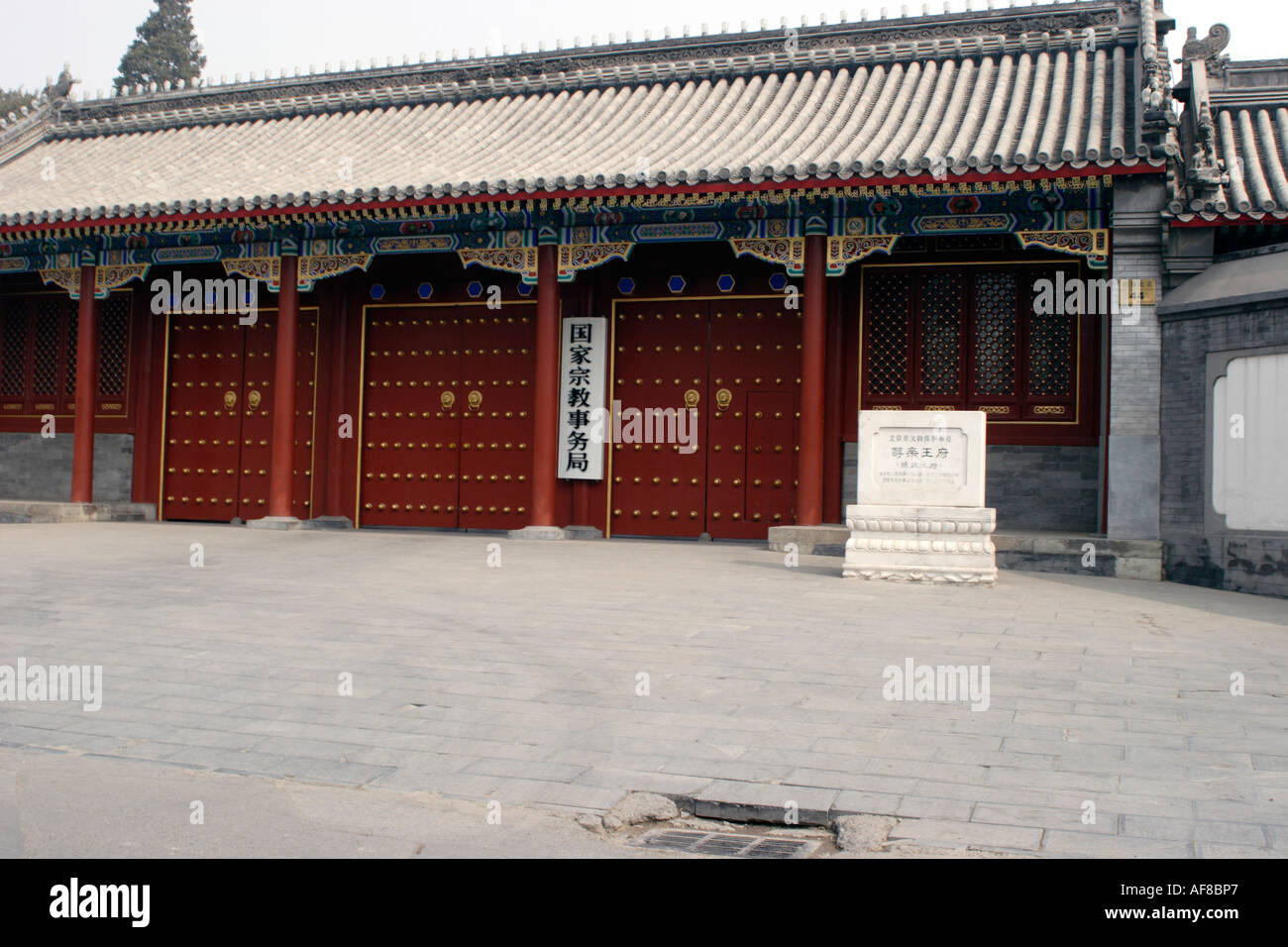 Prince Chun's Mansion, Beijing China - Stock Image