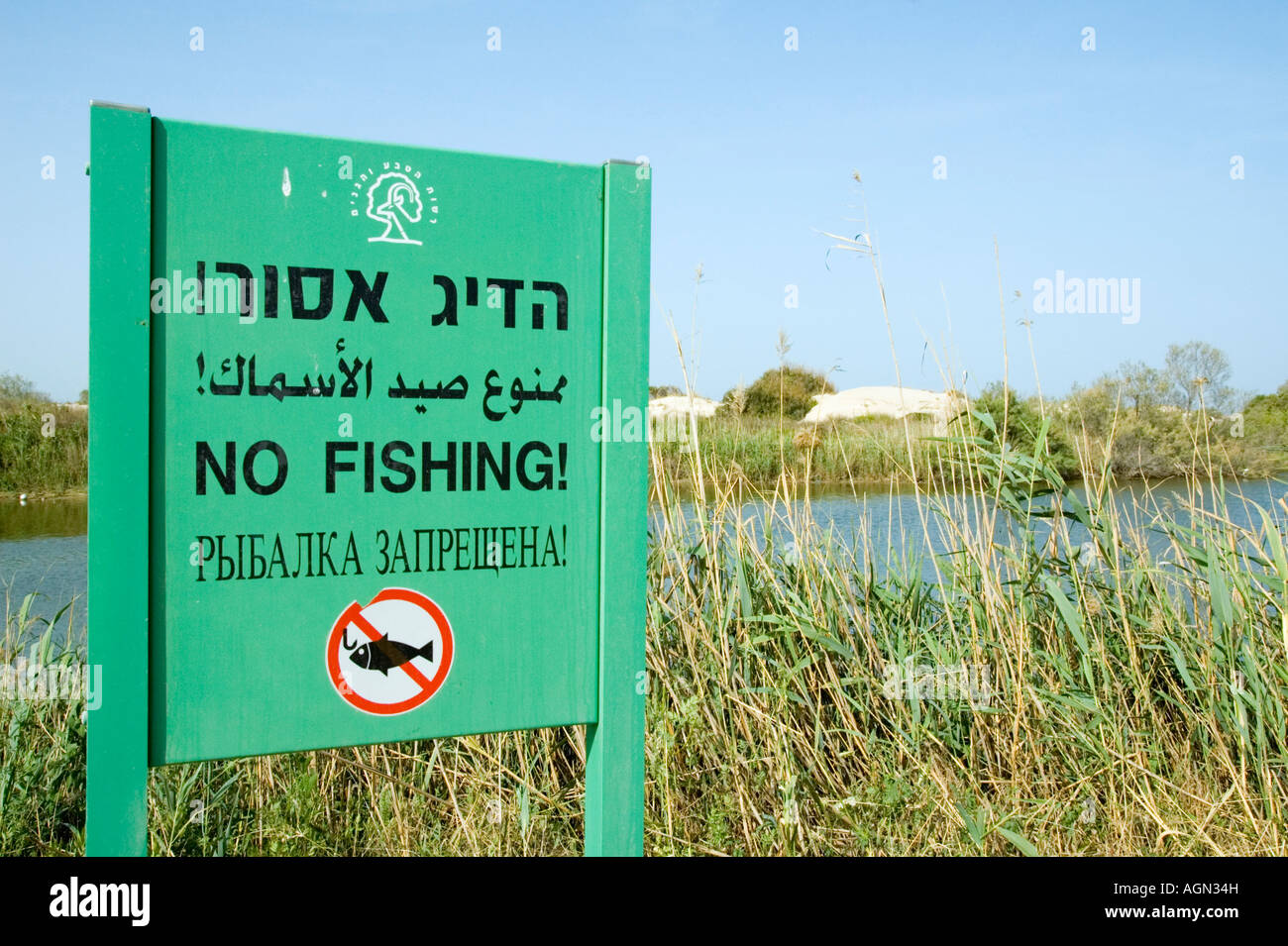 Israel Alexander river No fishing sign in Hebrew English Arabic and Russian - Stock Image