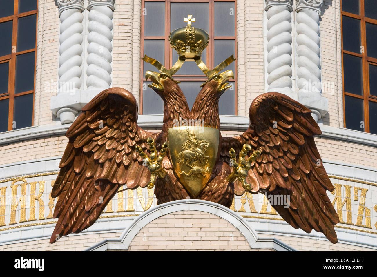Orechovo Borisovo Moscow Russia - Stock Image