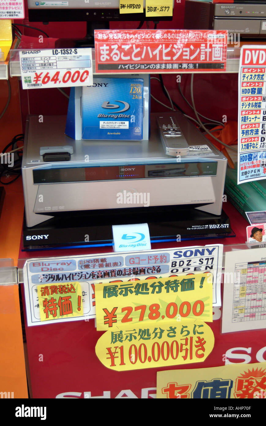 Sony Blu ray VCR in an electrical shop Teramachi Kyoto Japan - Stock Image