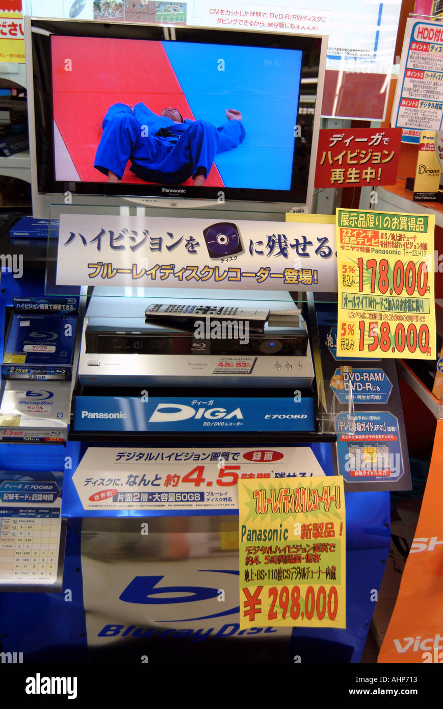 Panasonic Blu ray VCR in an electrical shop Teramachi Kyoto Japan - Stock Image