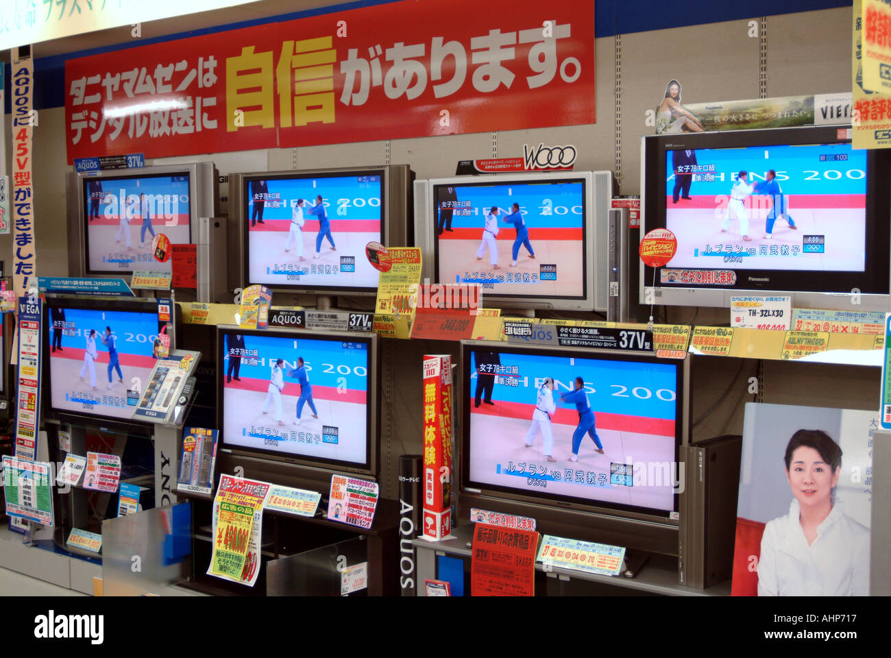 Televisions in an electrical shop Teramachi Kyoto Japan - Stock Image