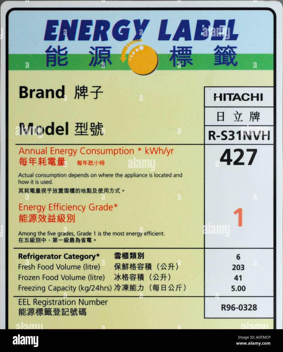 Energy efficiency label on an electrical appliance Hong Kong China - Stock Image