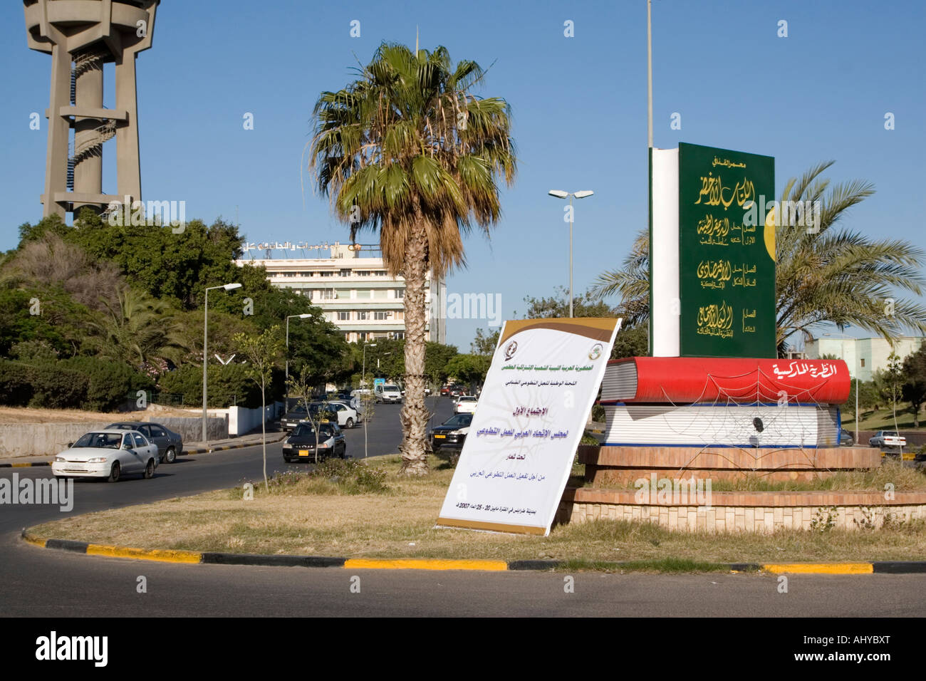 Tripoli, Libya.  Qadhafi Green Book Monument at Traffic Roundabout. - Stock Image