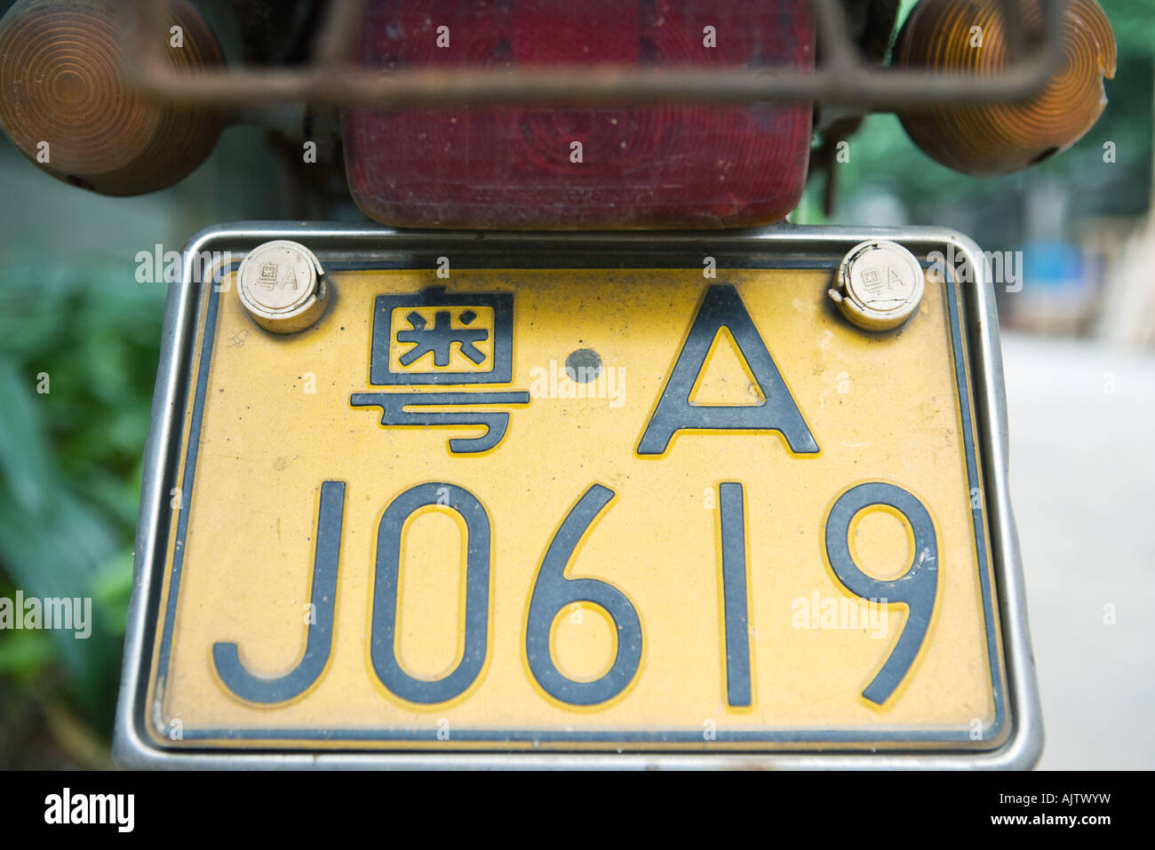 Bicycle license plate with Chinese character, close-up - Stock Image