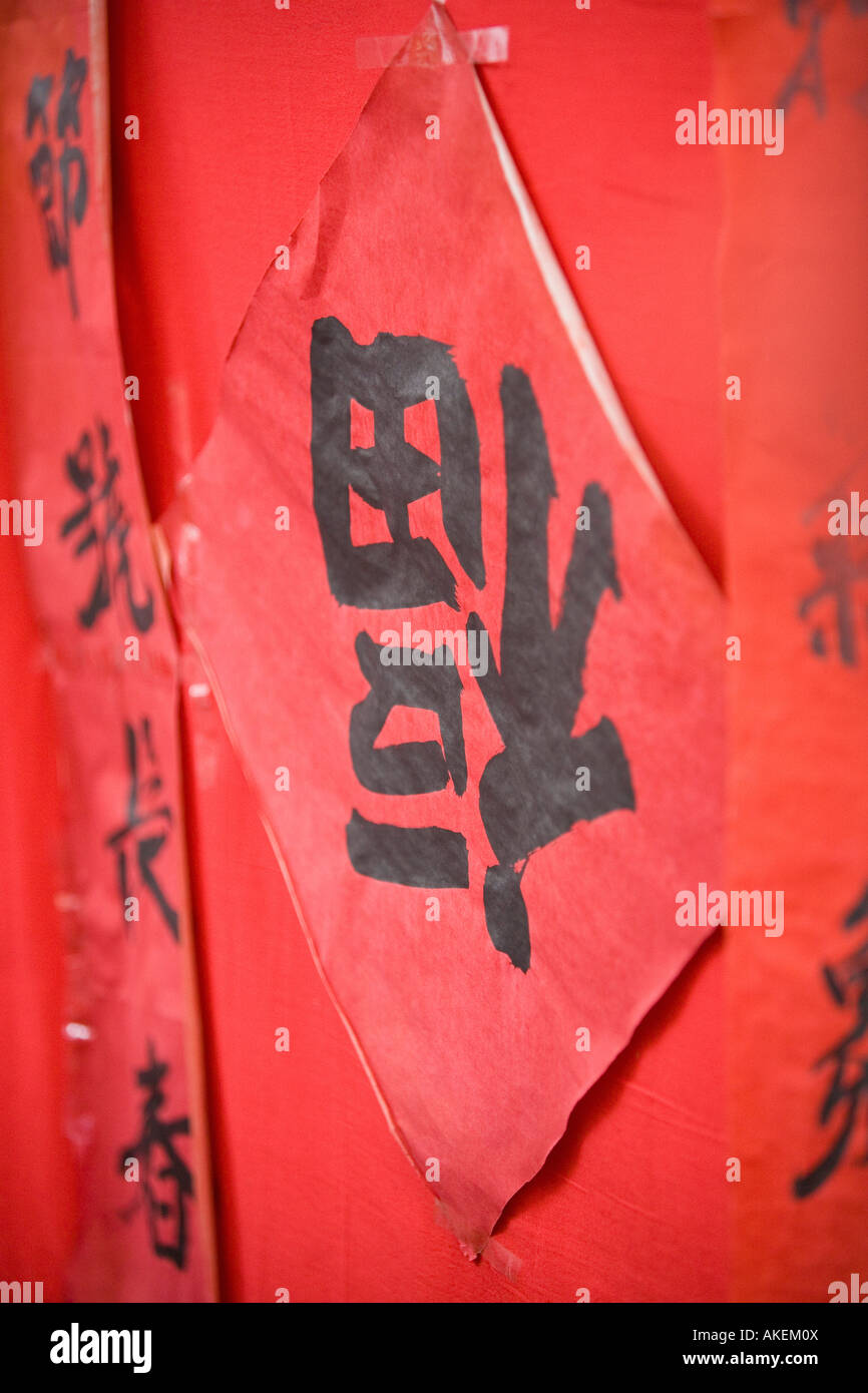 Close-up of banners of handwritten Chinese script - Stock Image