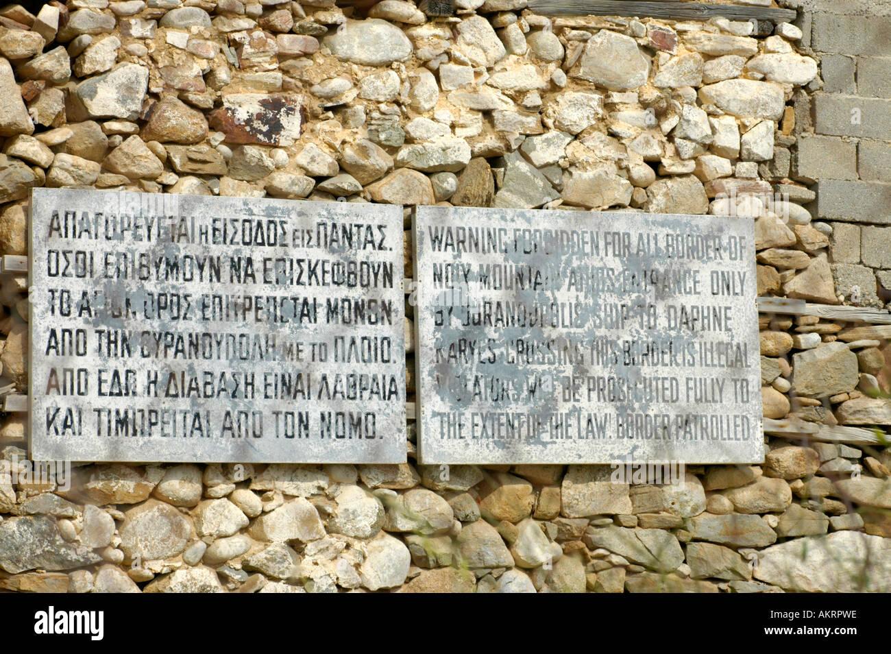 prohibition sign behind boarder fence of the mount Athos on the peninsula Chalkidiki Halkidiki Macedonia Greece Stock Photo