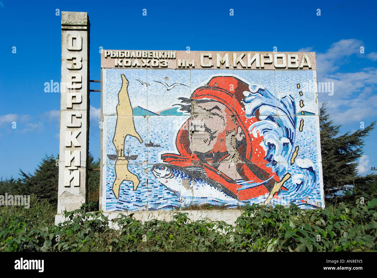 Large soviet era murals with fishing theme  at entrance to Ozersky village on Sakhalin Island Russia - Stock Image