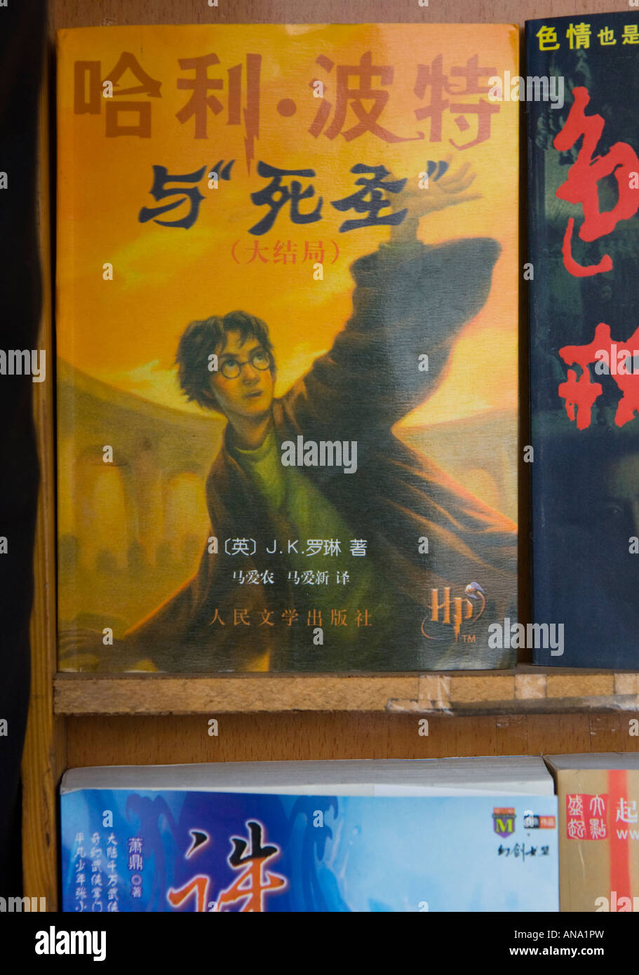 China Chengdu city center Harry Potter book in chinese on a bookstore shelf - Stock Image
