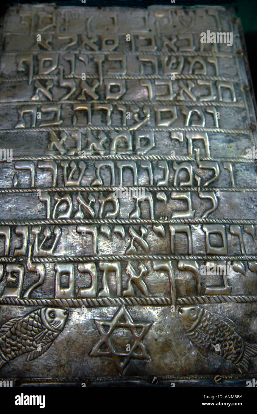 A beaten silver panel carrying Hebrew script in the El-Ghriba Synagogue - Stock Image