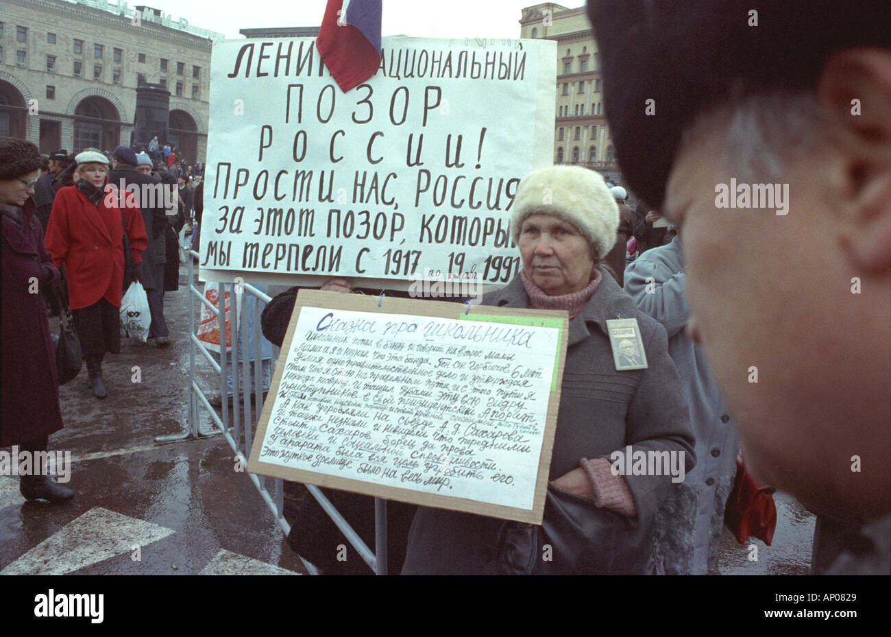 A crowd in Moscow where the KGB was headquartered expresses varied opinions on November 7 1991, just before the USSR's collapse - Stock Image