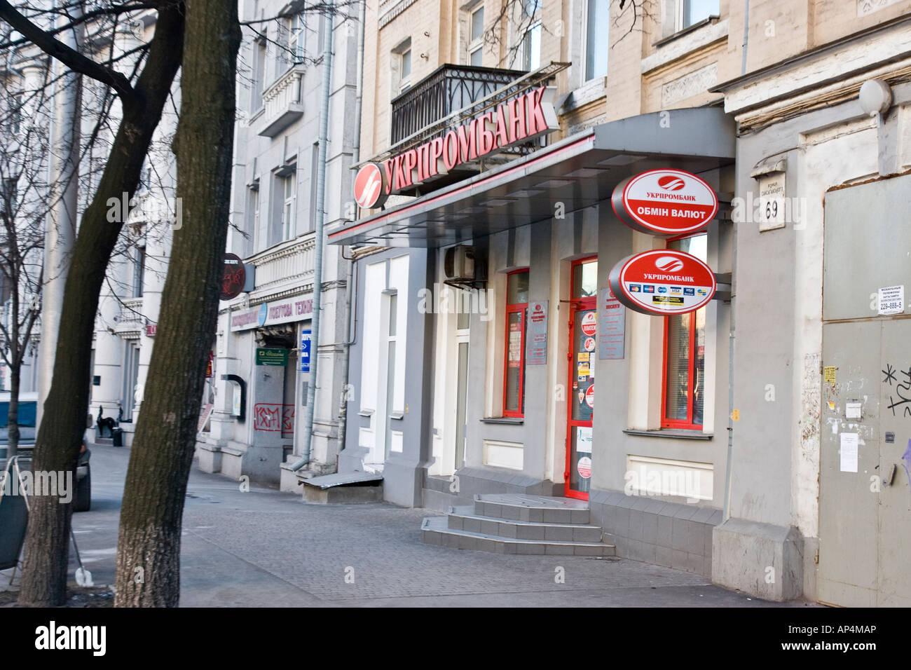 Branch office of the russian Ukrainsky Promyslovy Bank Ukrprombank is seen at night in Kiev, Ukraine - Stock Image