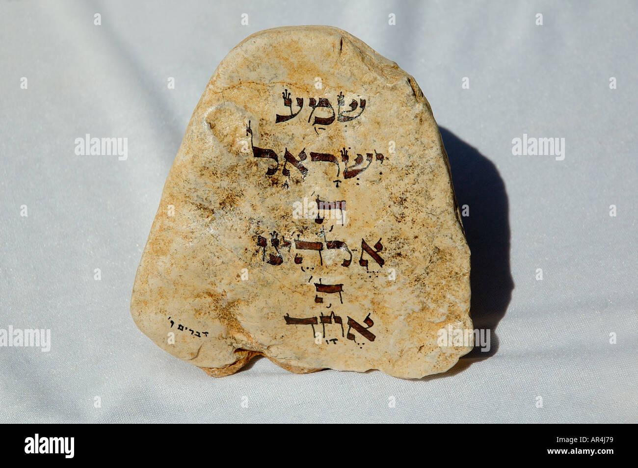 Biblical verse script in Hebrew language on stone - Stock Image