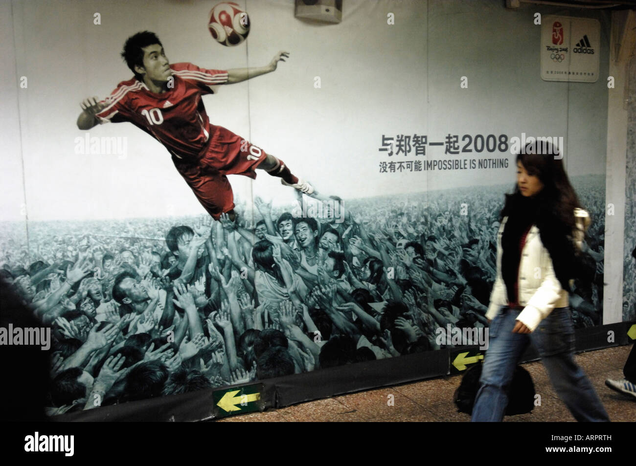 Adidas Beijing Olympics Advertisement High Resolution Stock Photography And Images Alamy