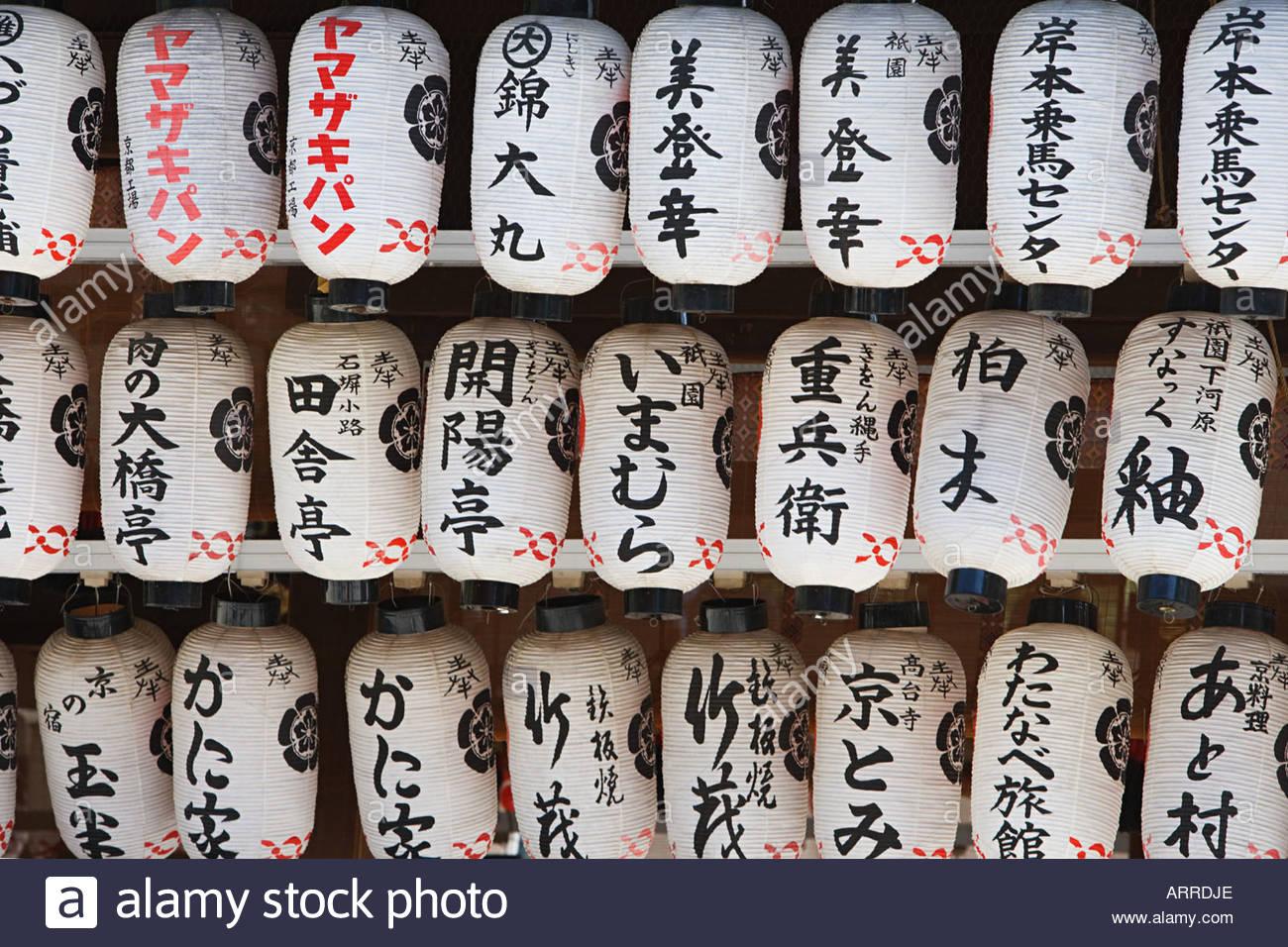 Japanese lantern - Stock Image