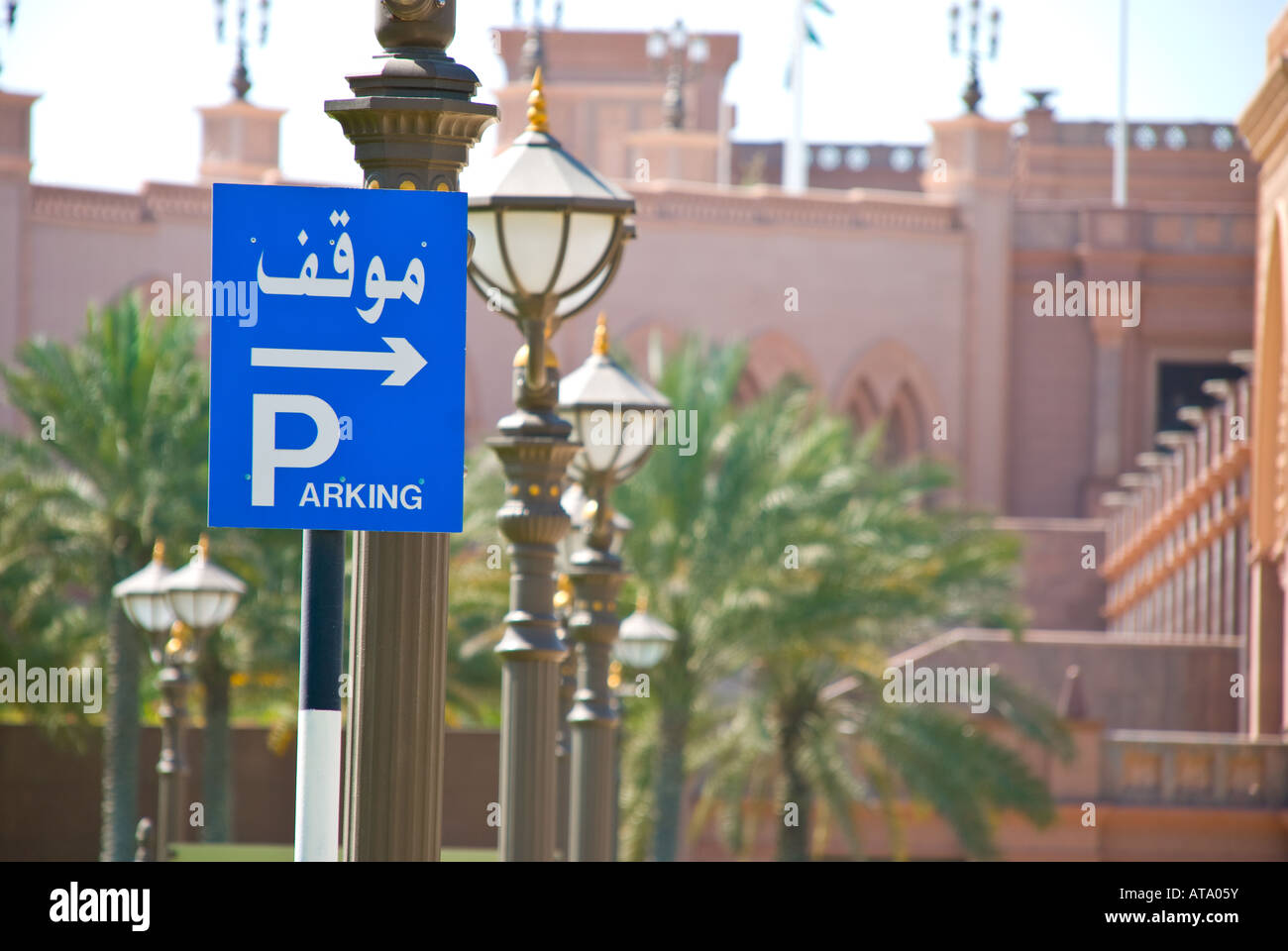 Arabic Parking Sign at the Emirates Palace Hotel - Stock Image