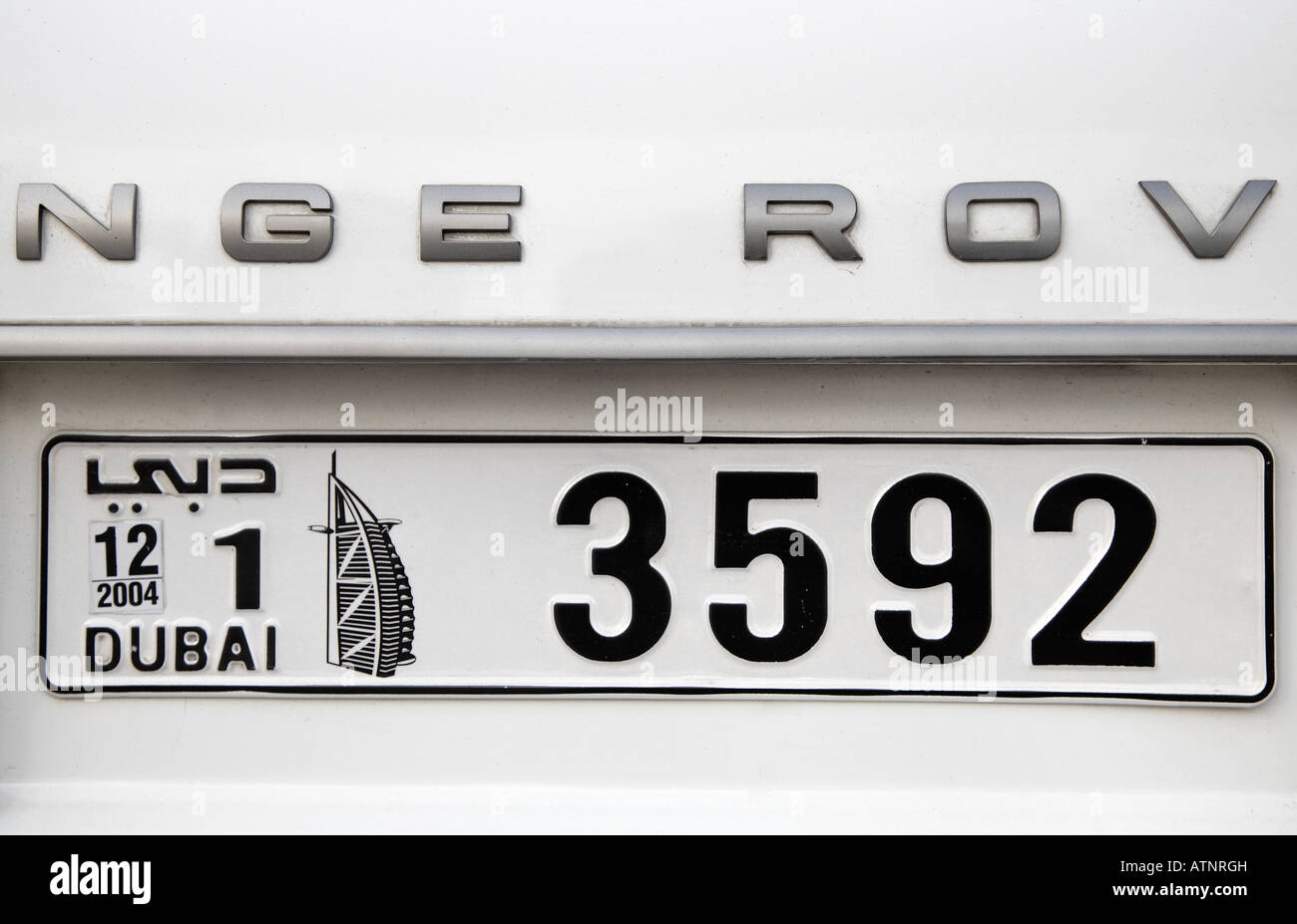 Dubai number plate- with Burj Al Arab 2 - Stock Image