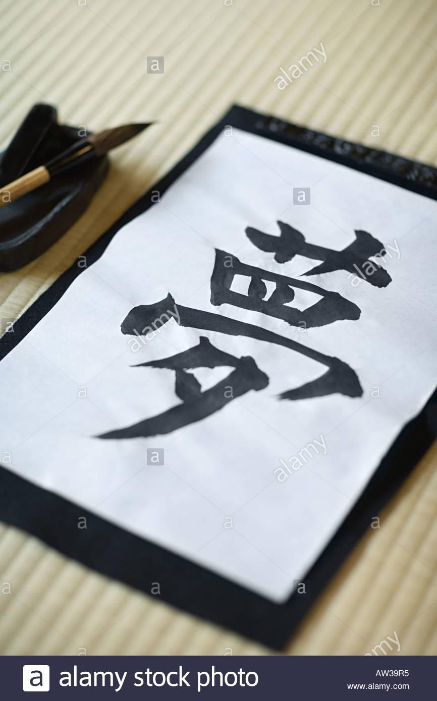 Japanese script - Stock Image