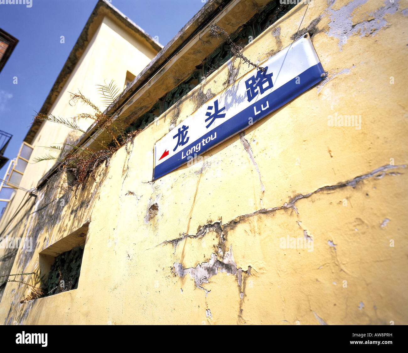 Street sign on an old, cracked wall on Gulangyu Island (formerly Amoy), China. - Stock Image