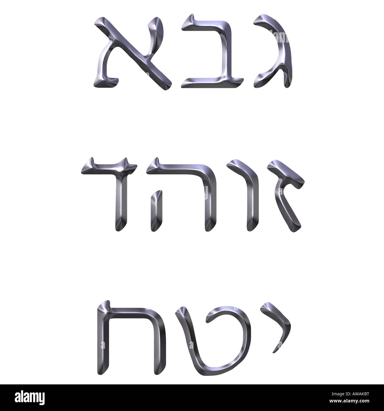 3d silver hebrew numbers - Stock Image