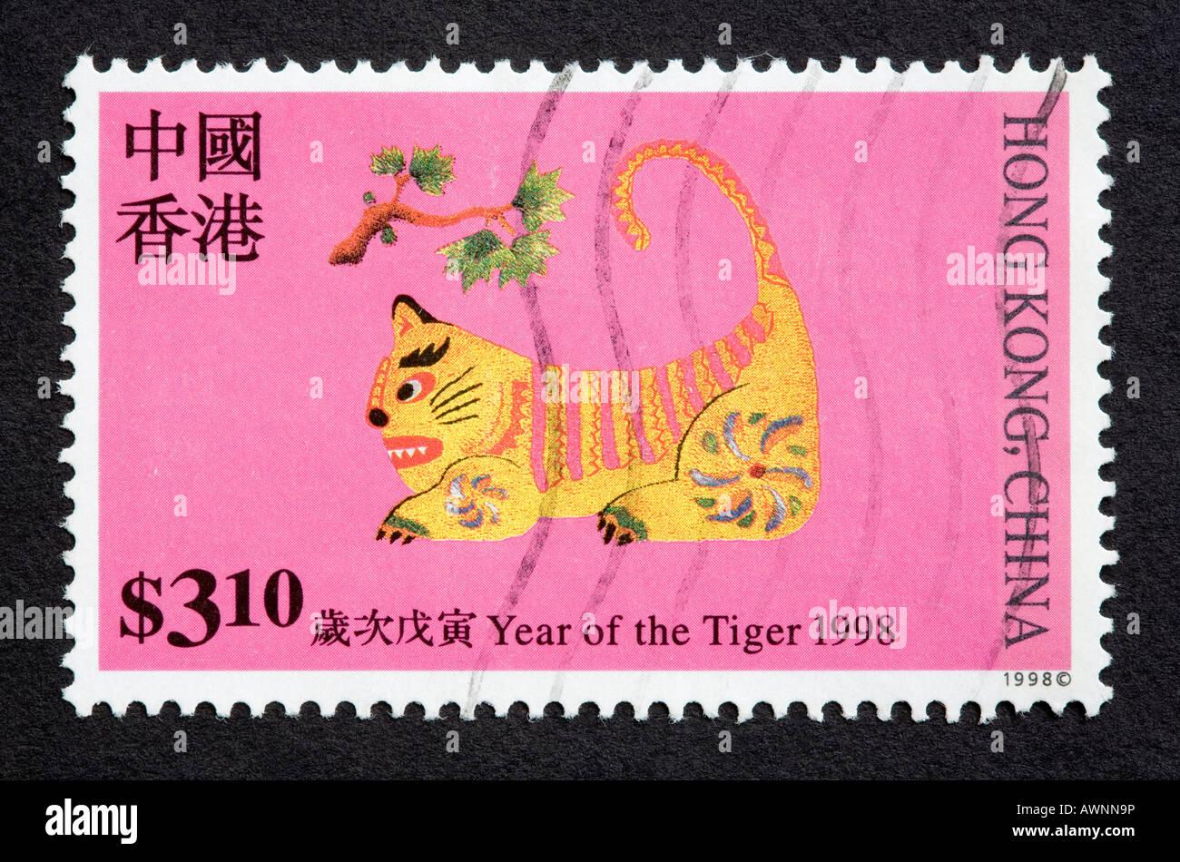 Hong Kong postage stamp - Stock Image