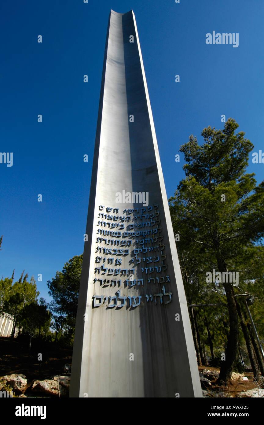 Pillar of Heroism in Yad Vashem memorial museum for holocaust Jews victims in Jerusalem Israel Stock Photo
