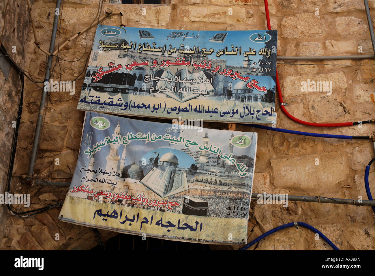 Posters of muslim holy places hung in a market in the old city section of Jerusalem - Stock Image